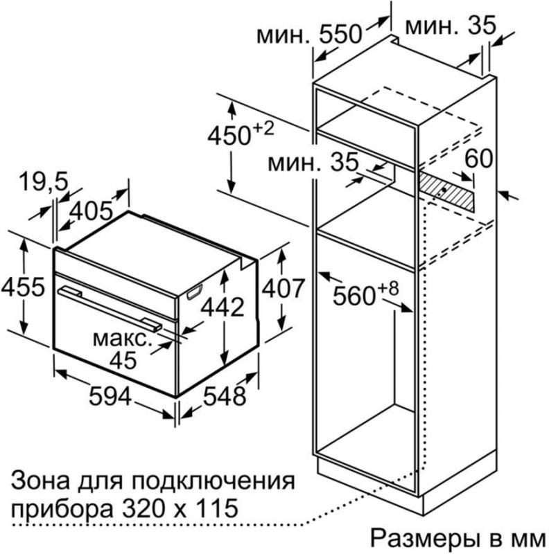 Духовой шкаф Электрический Bosch CSG656RB7 черный